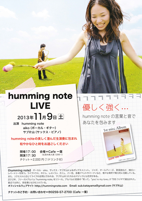 humming_note_concert_20131109